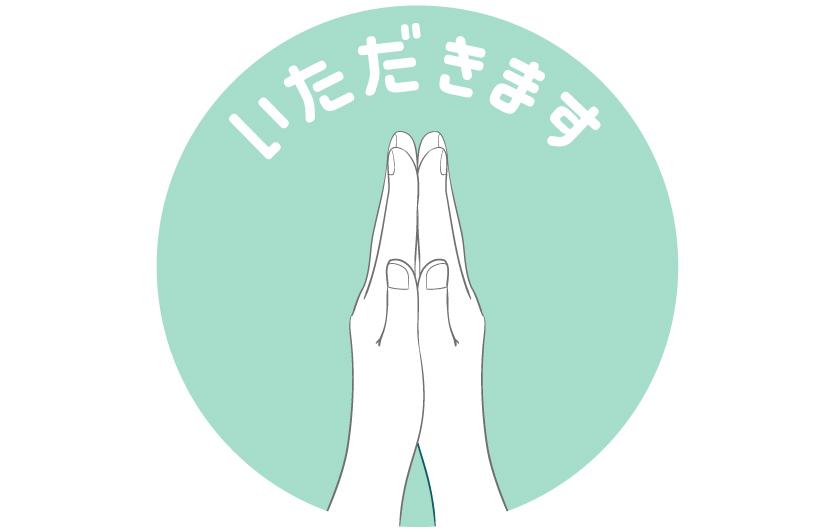 画像に alt 属性が指定されていません。ファイル名: itadakimasu-1.jpg