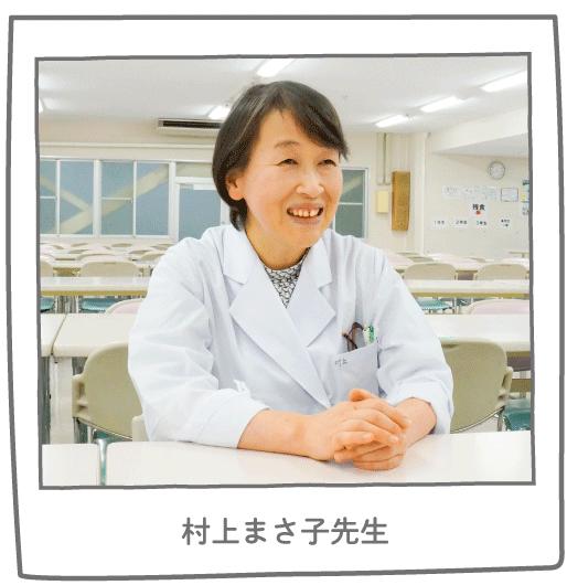 画像に alt 属性が指定されていません。ファイル名: murakamisensei2.png