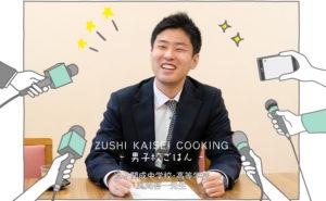 逗子開成 風間啓一先生 × N's KITCHEN #4-1